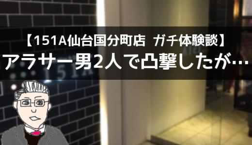 151A仙台国分町店にアラサー男2人で凸撃した体験談【評判の相席バーをレポ】