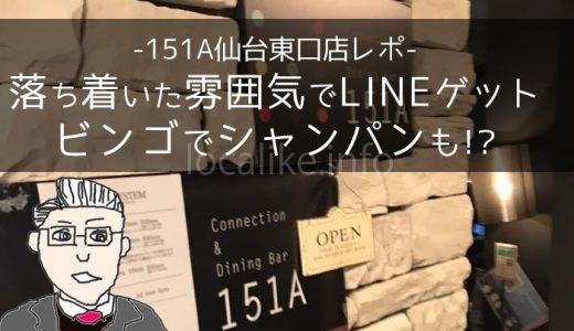 【151A仙台東口店レポ】落ち着いた雰囲気でLINEゲット&無料でシャンパンまで!?